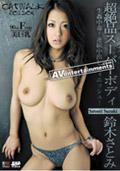 CATWALK POISON 25 : Satomi Suzuki (CWP-25)